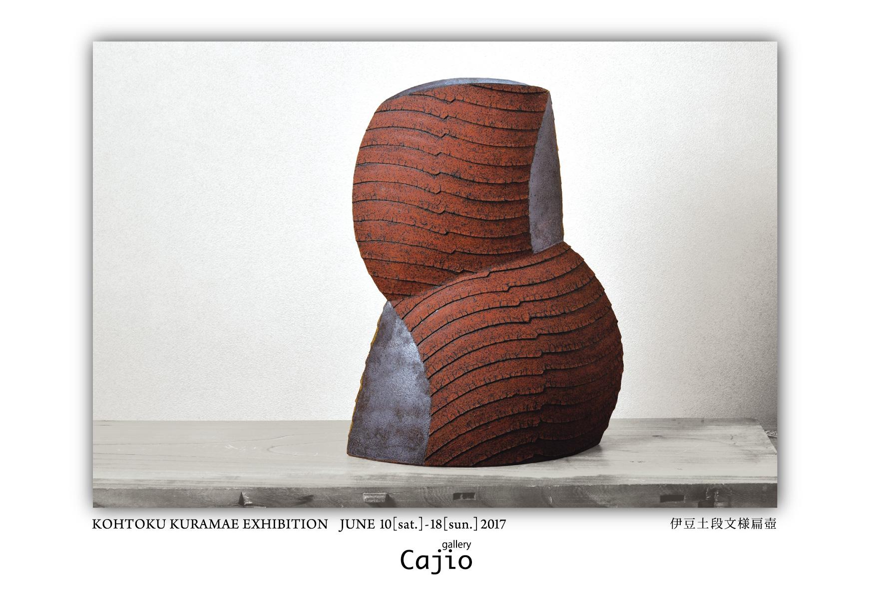 ex2017-kuramae-detail