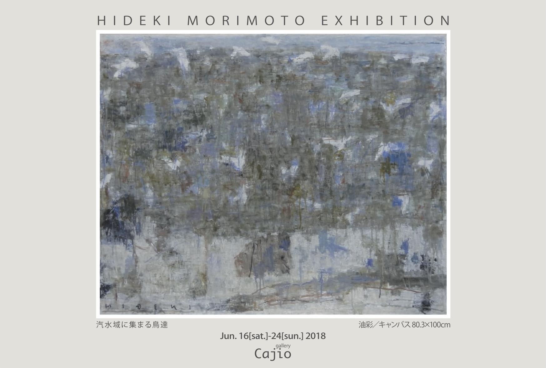 ex2018-morimoto-detail