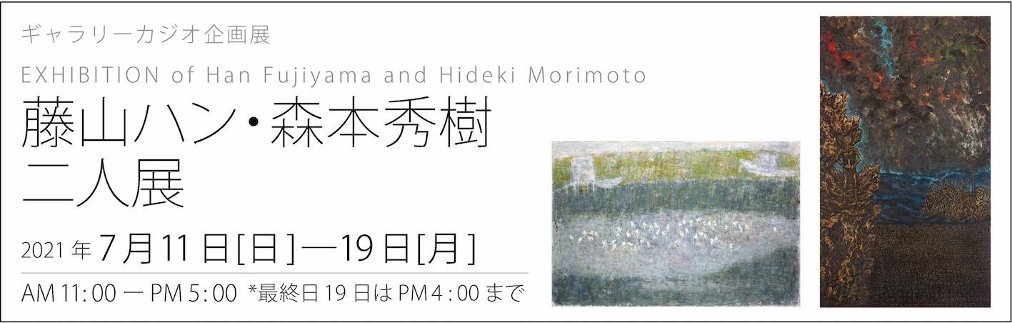 fuji_mori_202107