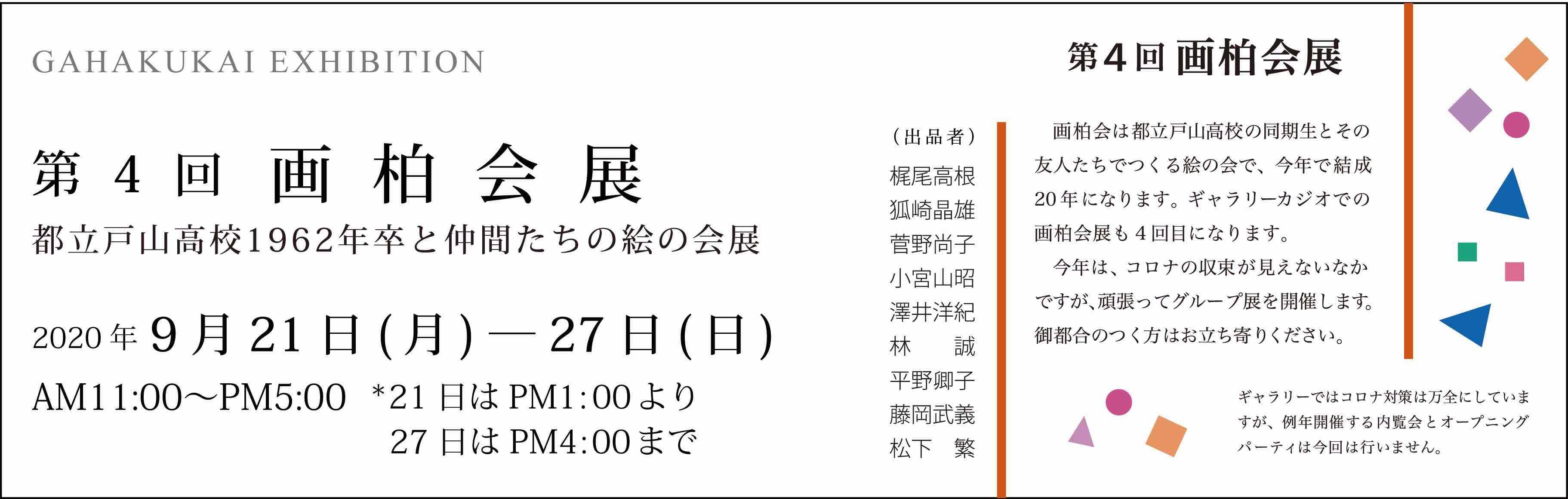 gahaku_2020-09