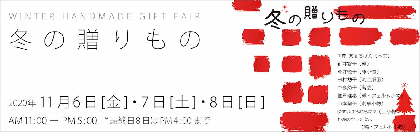 gift_2020-11