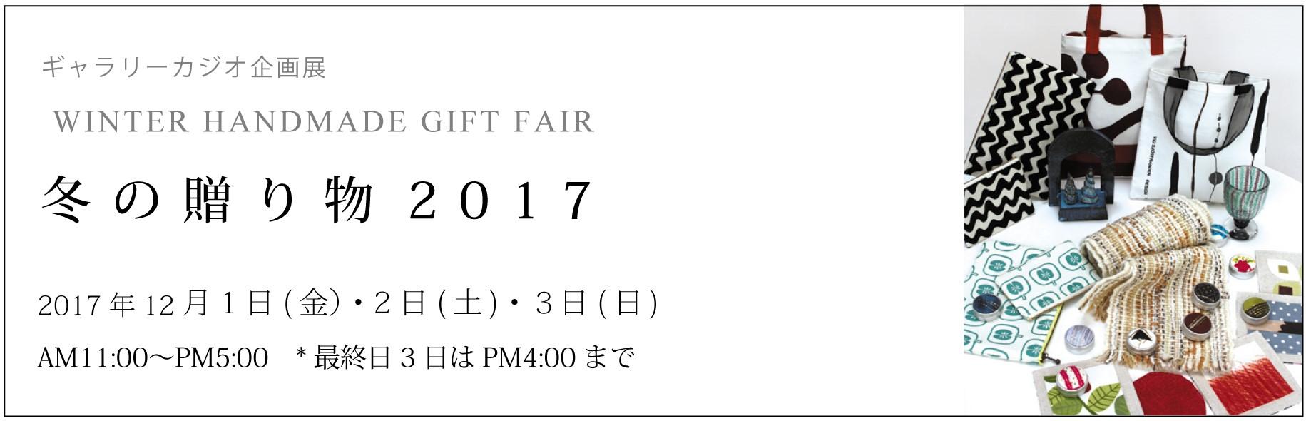 gifuto_2017-12