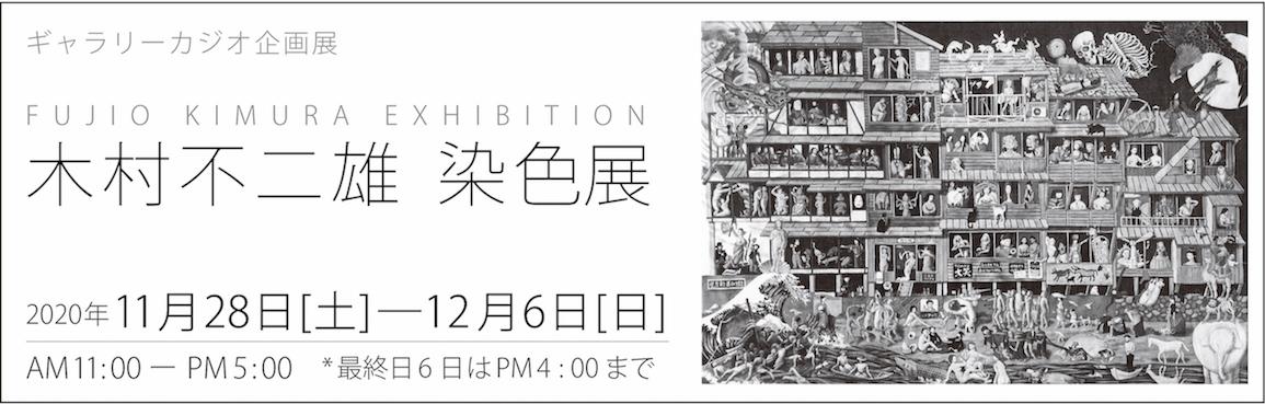kimura_2020-11-12