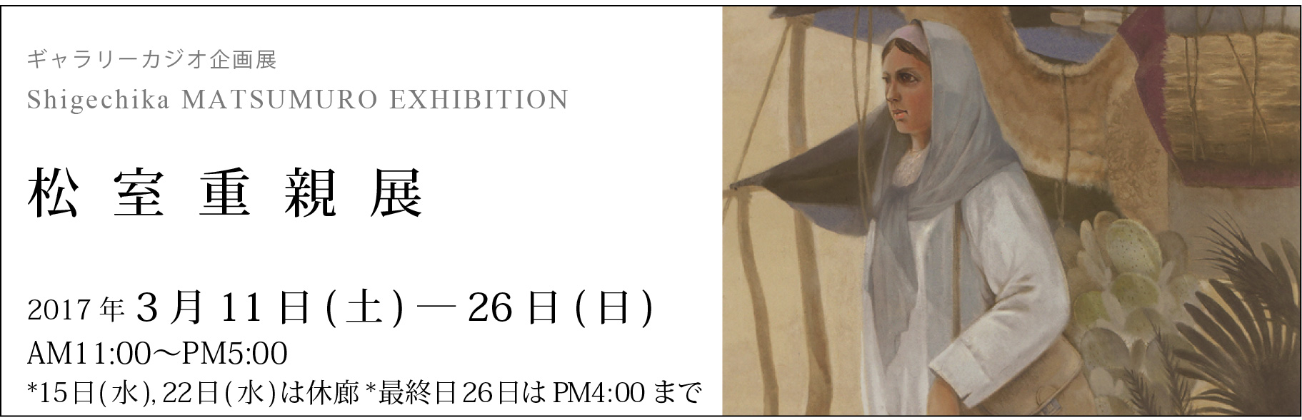 matsumuro_2017-03