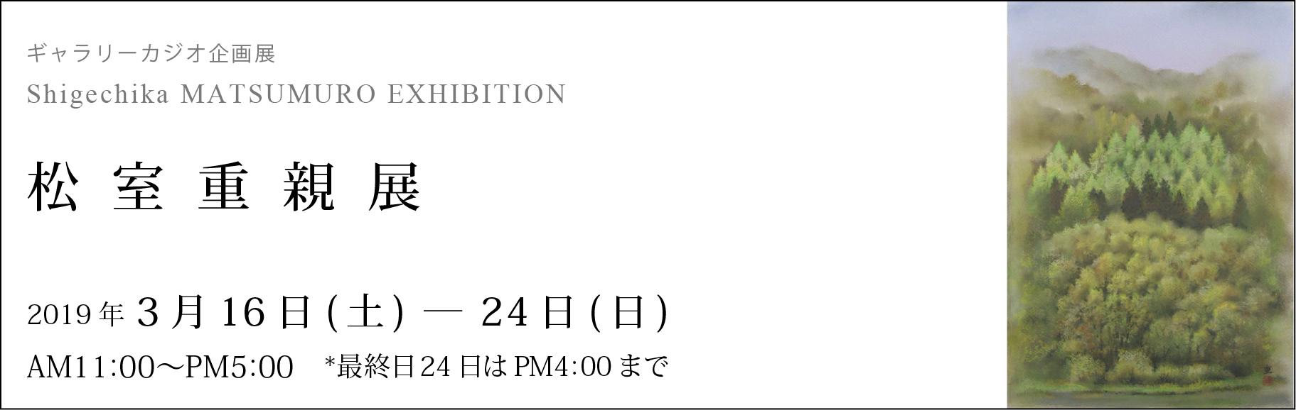 matsumuro_2019-03