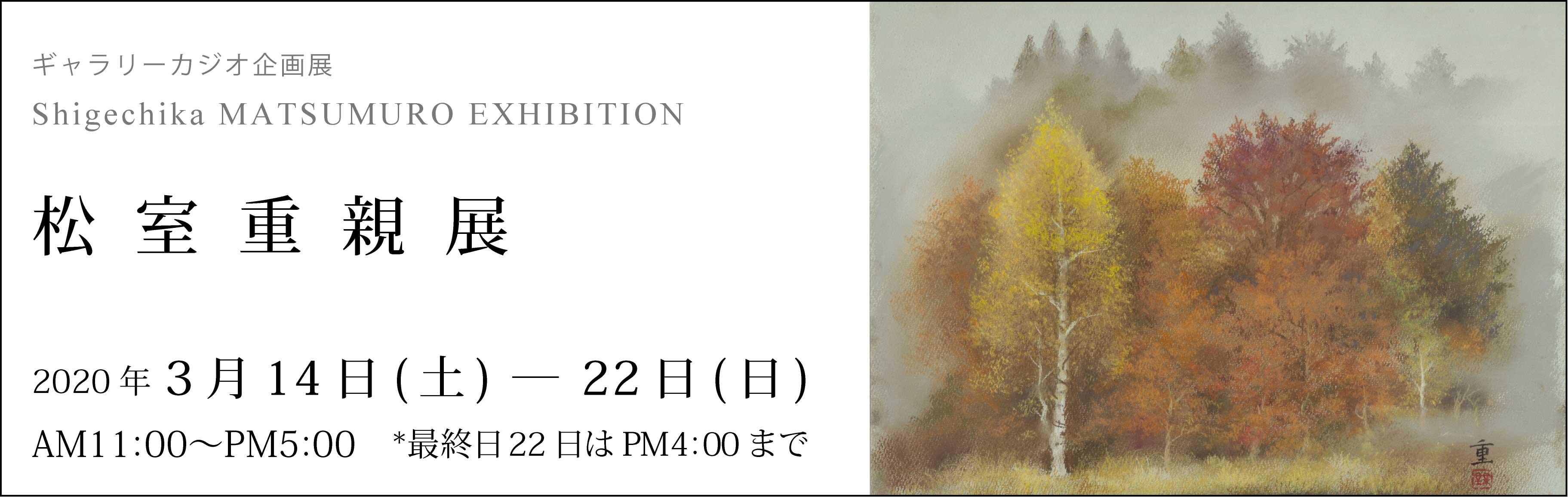 matsumuro_2020-03