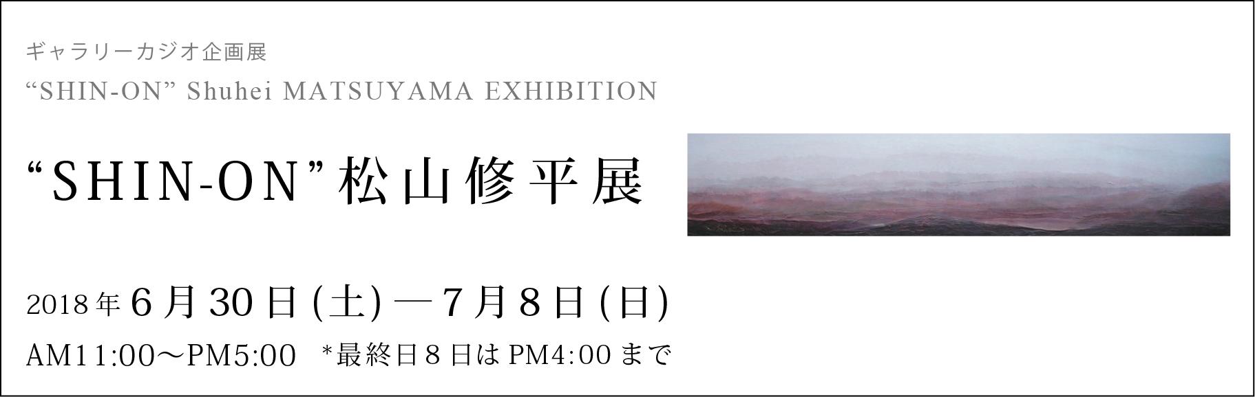 matsuyama_2018-06-07