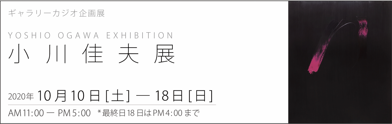 ogawa_2020-10