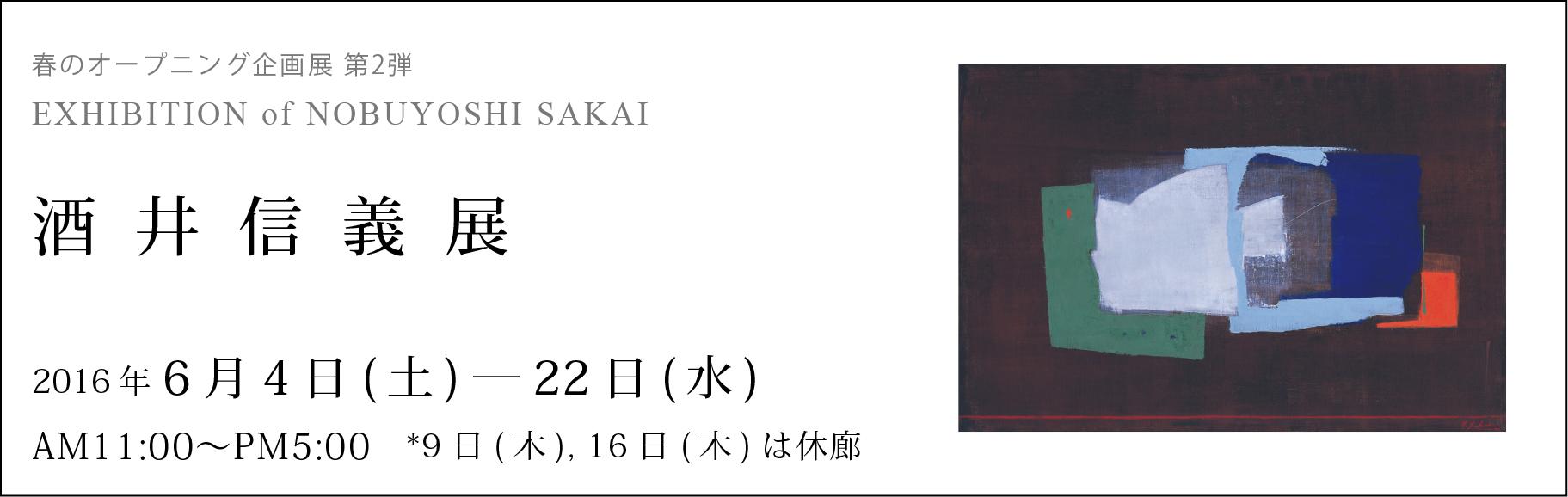 sakai_2016-06