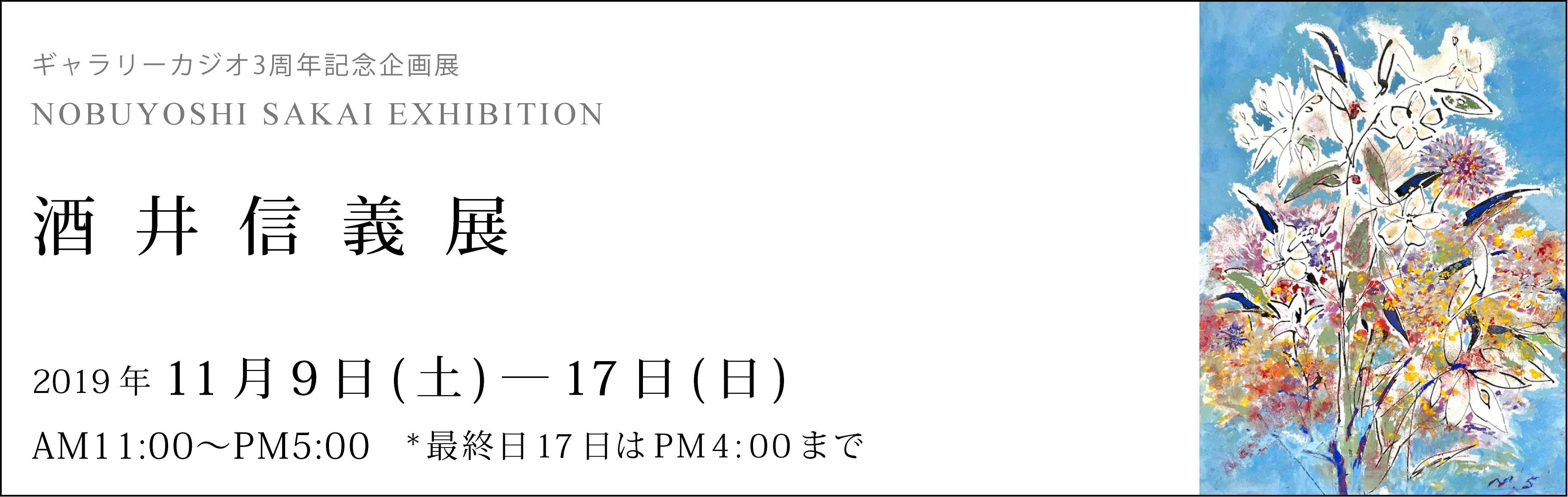sakai_2019-11