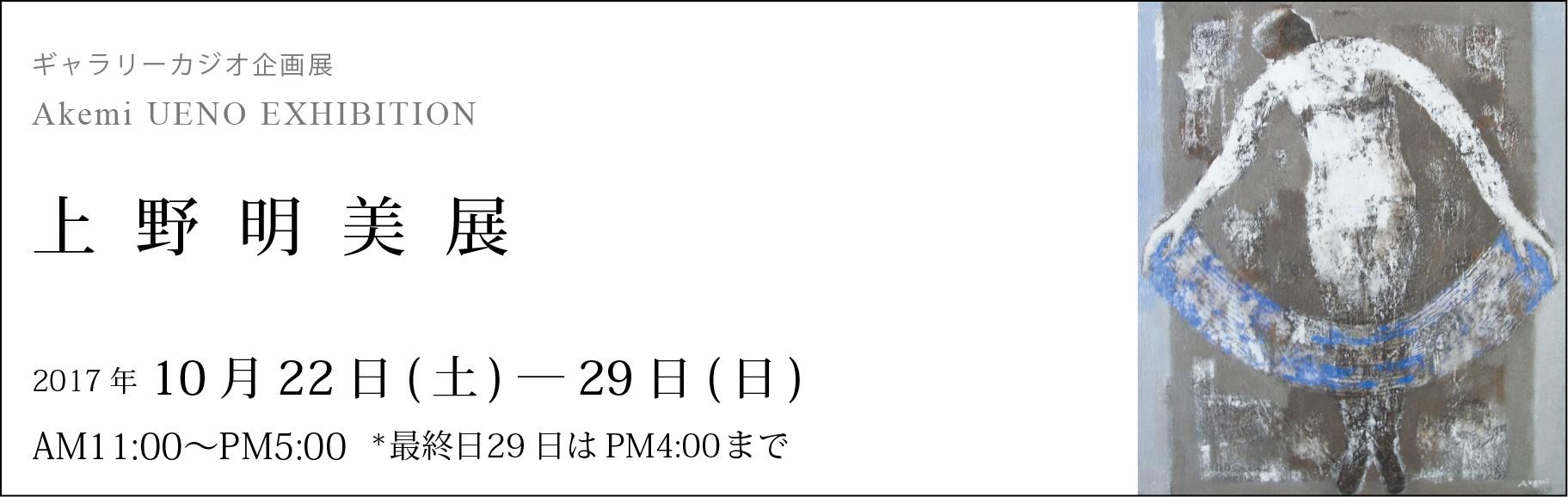 ueno_2017-10