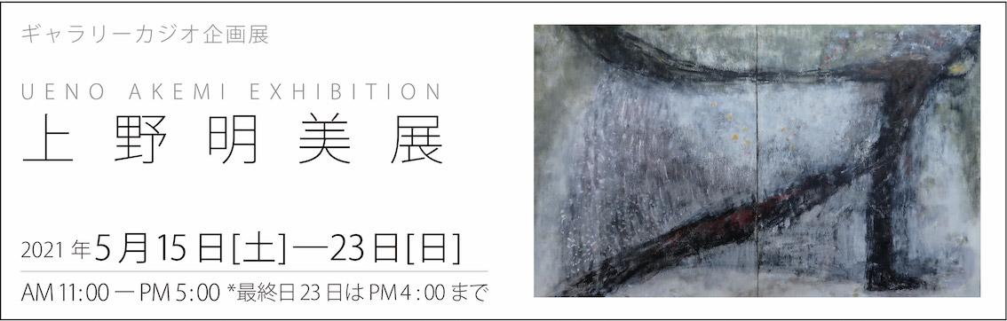 ueno_202105