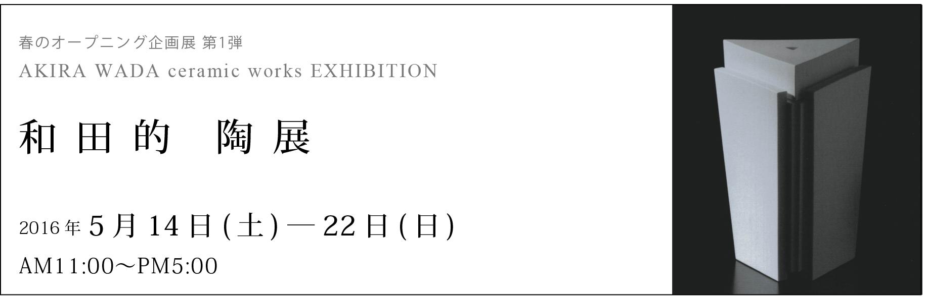 wada_2016-05