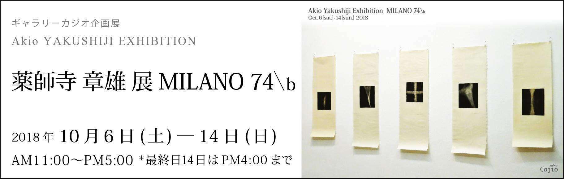 yakushiji_2018-10